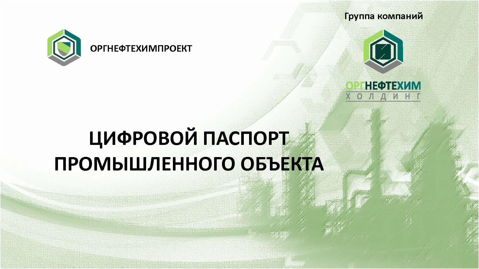 Цифровой-паспорт-промышленного-объекта