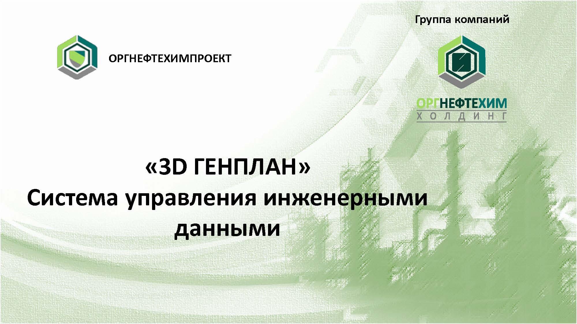 3D-Генплан.-Система-управления-инженерными-данными